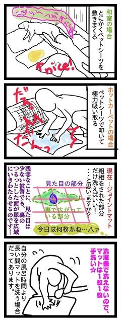 おしっことの闘い.jpg