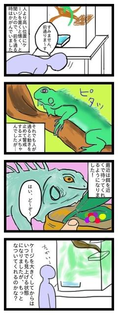 エメちゃんとの距離.jpg