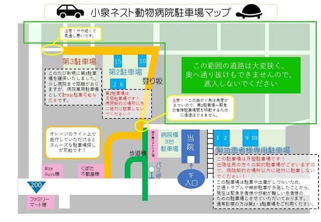 小泉ネスト動物病院駐車場マップ 20.4.19.jpg