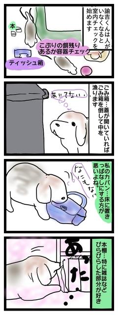 諭吉の日課.jpg